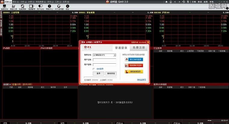 股市资讯软件哪个好_神光启明星股票软件 3.