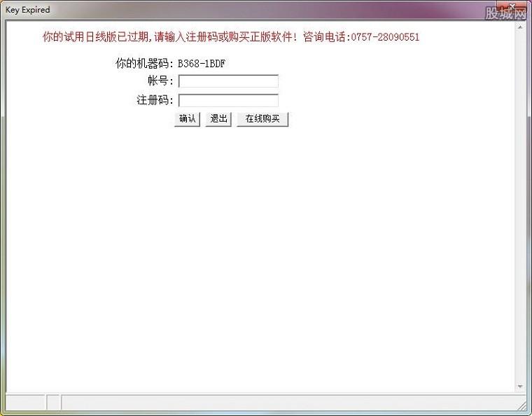 '高胜算操盘炒股软件注册界面