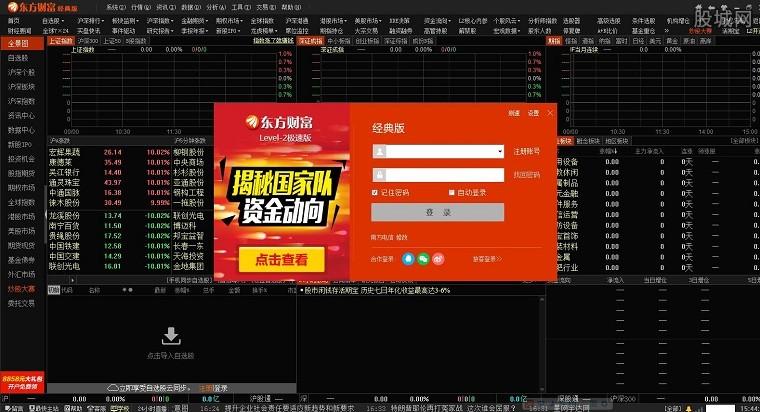 东方财富通炒股软件登录界面