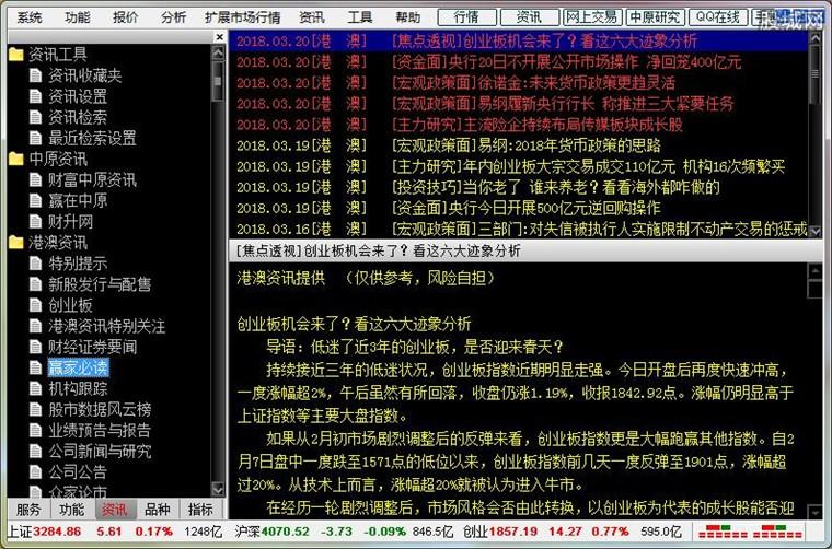 中原证券集成版资讯界面