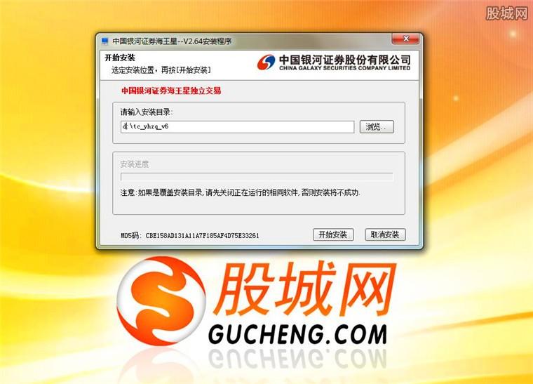 中国银河证券海王星网上交易系统