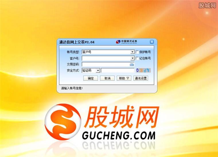 中国银河证券海王星网上交易系统登录界面