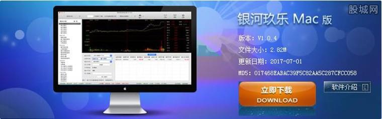 中国银河证券银河玖乐Mac版