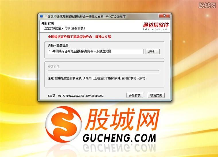 中国银河证券海王星合一版安装界面