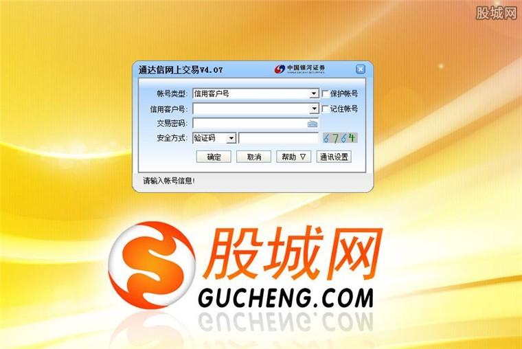 中国银河证券海王星合一版登录界面