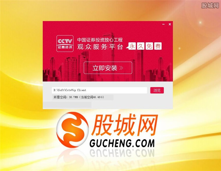 中国放心股安装界面