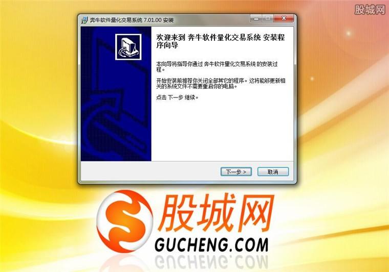'奔牛软件量化交易系统安装界面'