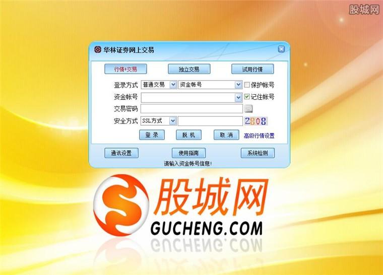 华林证券网上交易系统登录界面