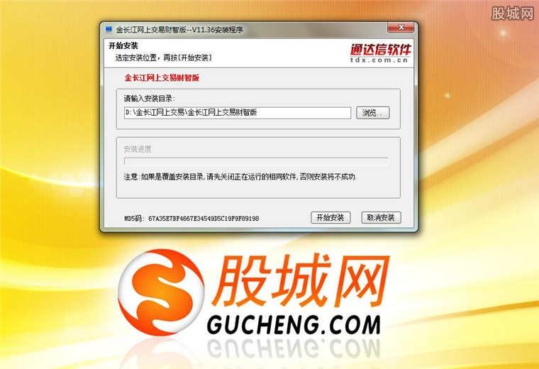 长江证券金长江财智版安装界面
