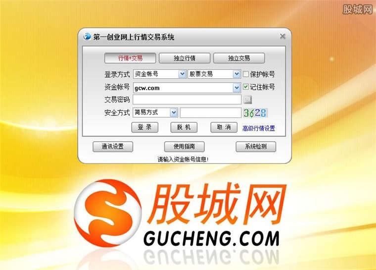 第一创业网上交易版登录界面