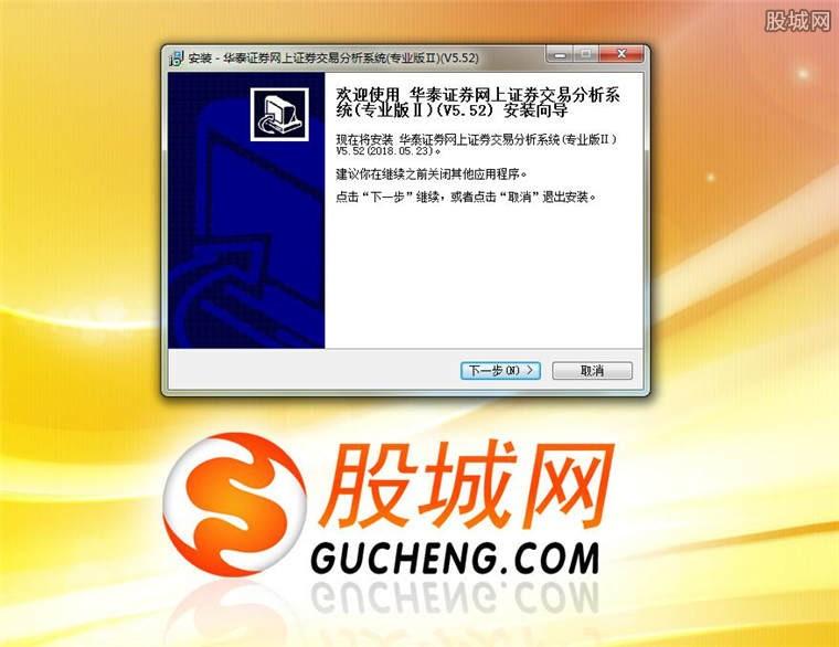 華泰證券專業版2安裝界面
