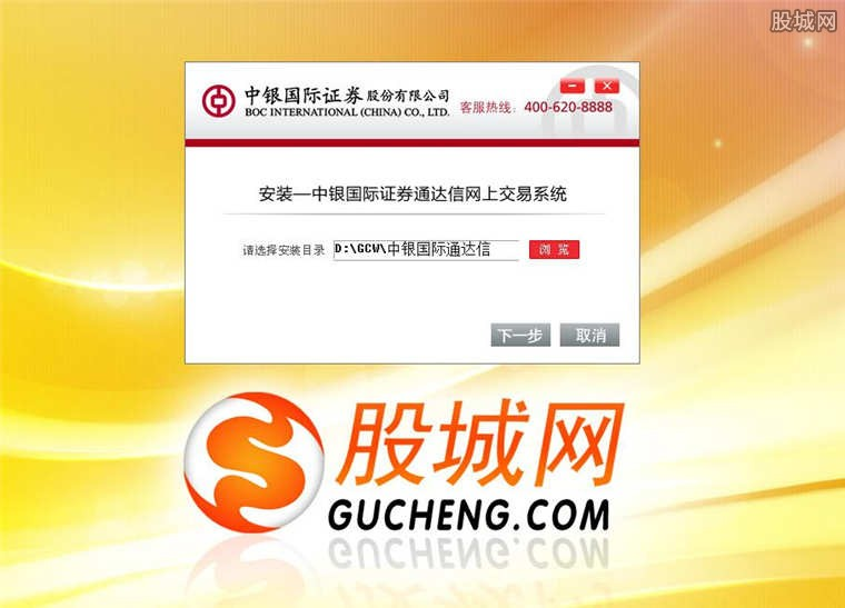 中银国际证券通达信网上交易新一代系统安装界面