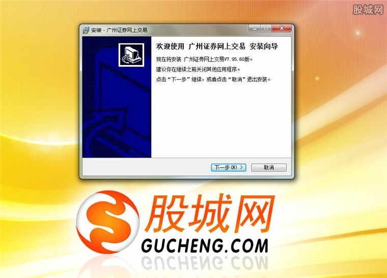 广州证券网上交易安装界面