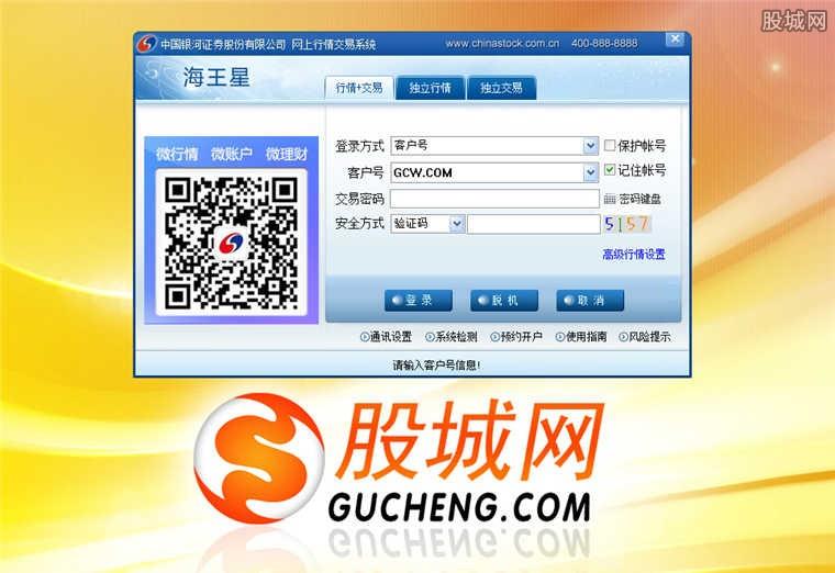 中国银河证券海王星云服务版登录界面