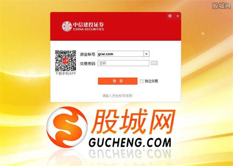 中信建投网上交易极速版登录界面