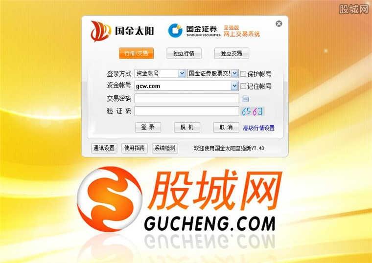 國金太陽網上交易系統PC至強版登錄界面