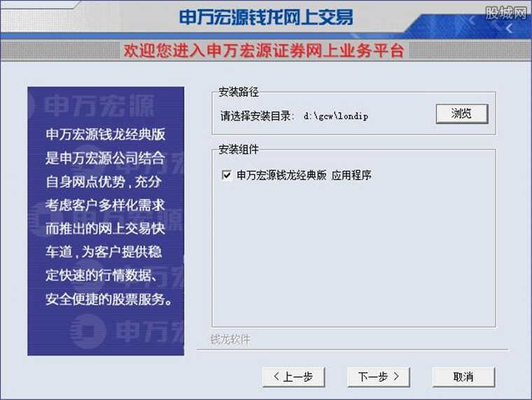 申万宏源钱龙经典版安装界面