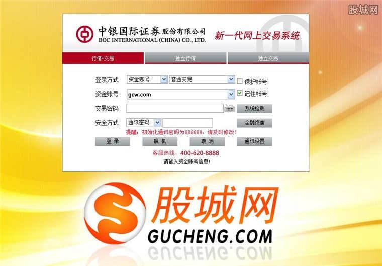 中银国际证券通达信登录界面
