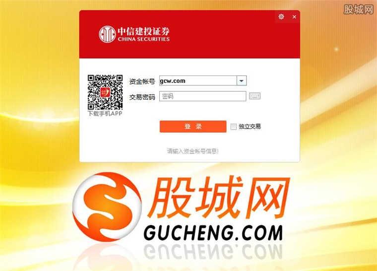 中信建投网上交易极速版(通达信)登录界面