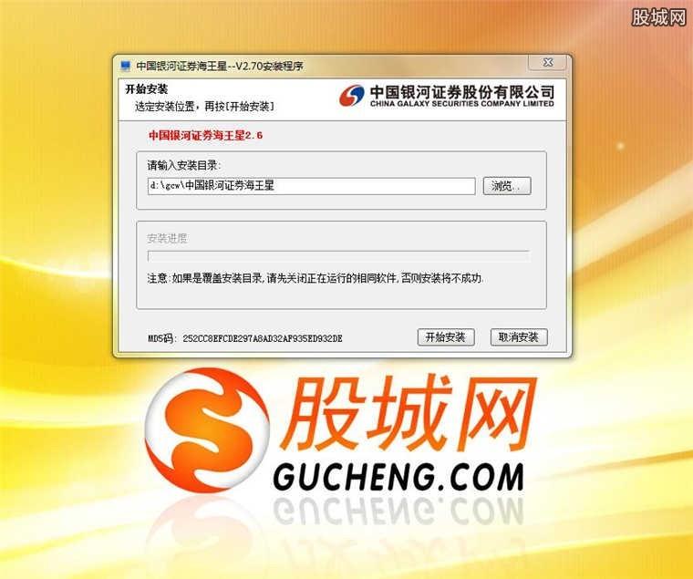 中国银河证券海王星云服务版安装界面