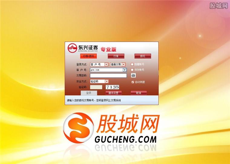 东兴证券专业版登录界面