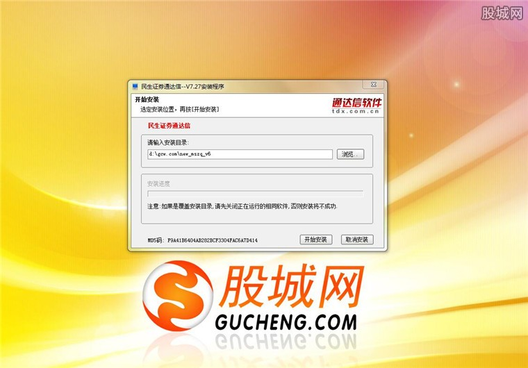 民生证券通达信合一版网上交易安装界面