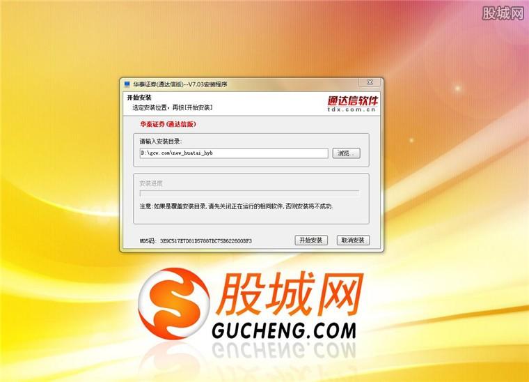 华泰证券网上交易系统通达信版安装界面