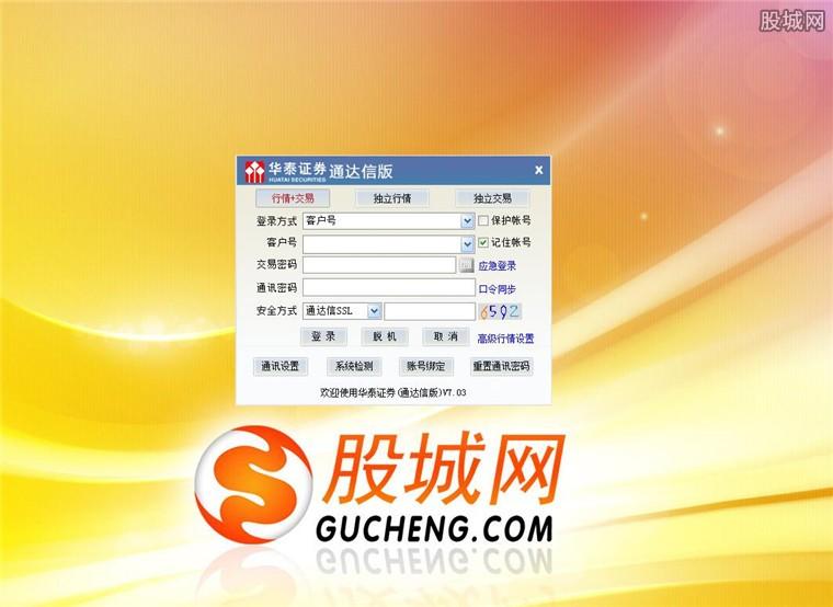 华泰证券网上交易系统通达信版登录界面