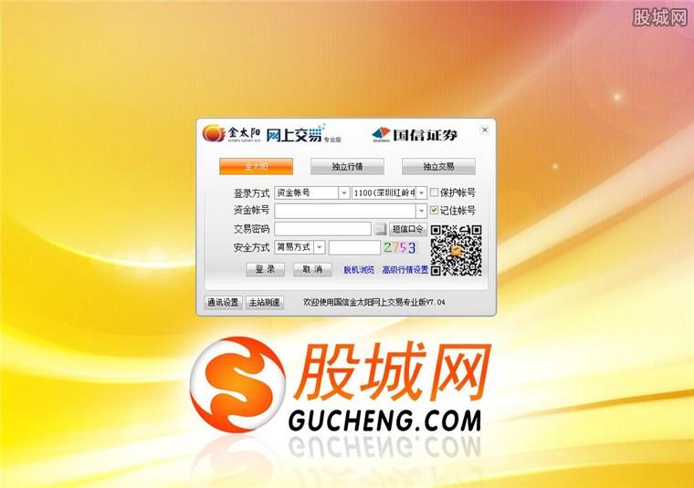 国信证券金太阳网上交易专业版登录界面