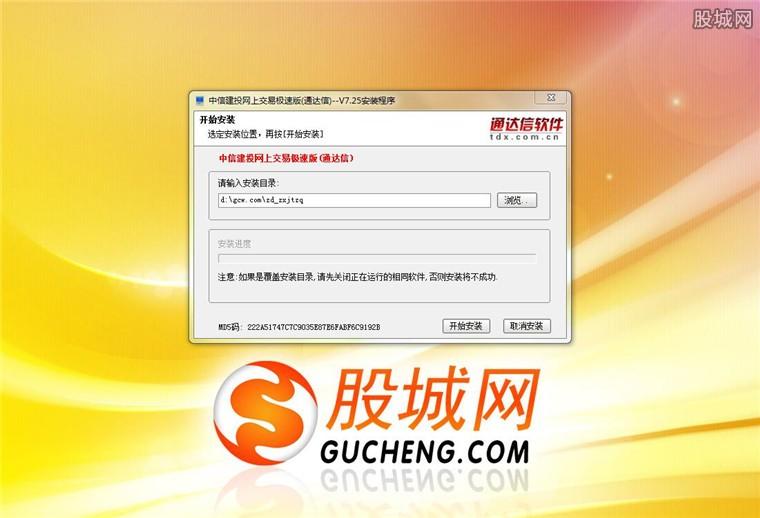 中信建投网上交易极速通达信版安装界面
