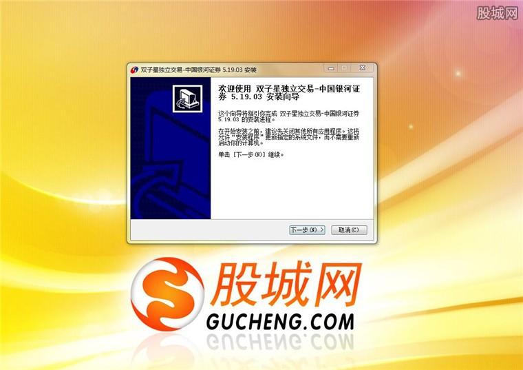中国银河证券双子星单独委托版安装界面