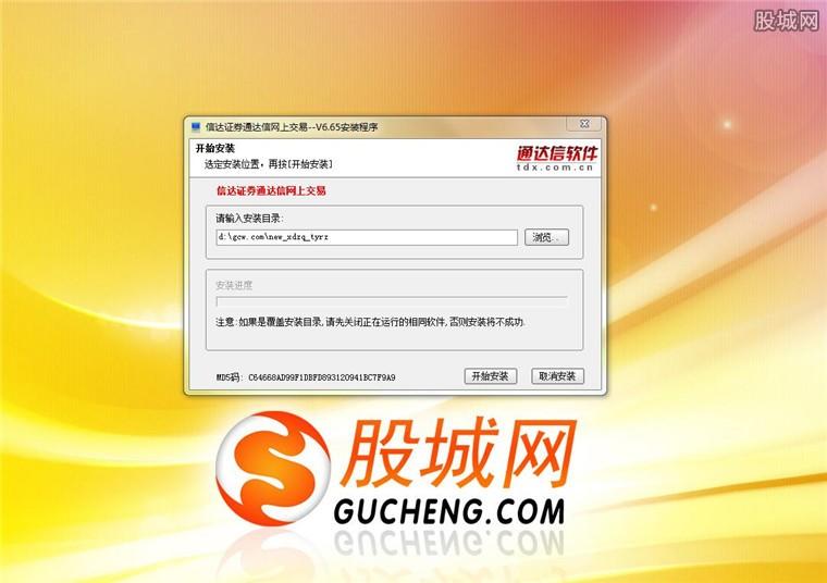 信达证券通达信网上交易软件安装界面