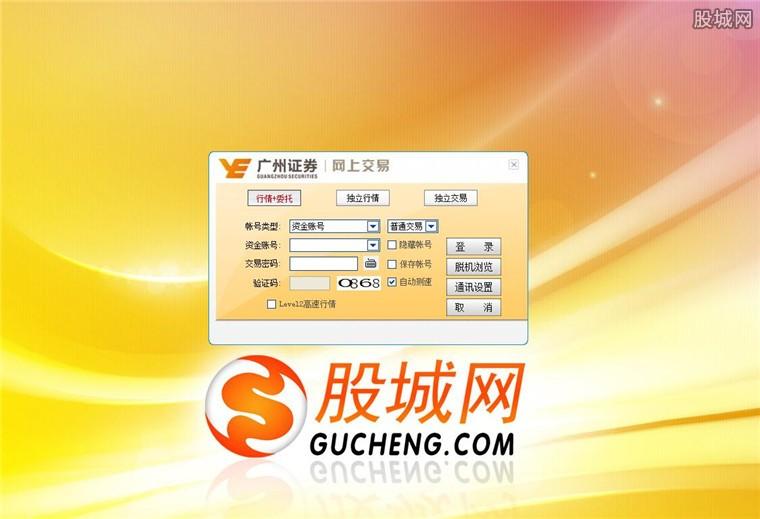 广州证券网上交易同花顺简体版登录界面