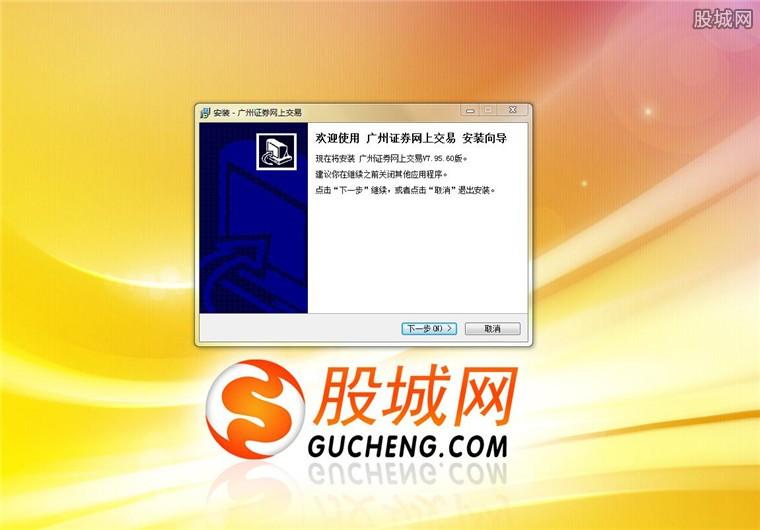 广州证券网上交易同花顺简体版安装界面