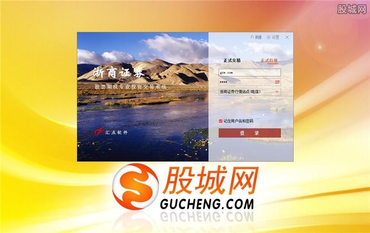 浙商证券股票期权交易系统登录界面