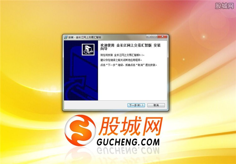 长江证券金长江汇智版安装界面