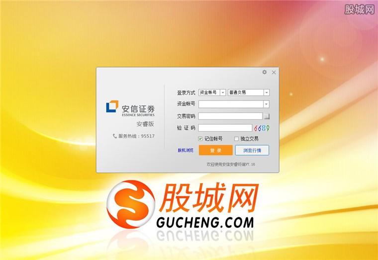 安信证券安睿版网上交易系统登录界面