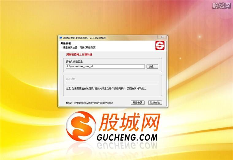 川财证券网上交易通达信版安装界面