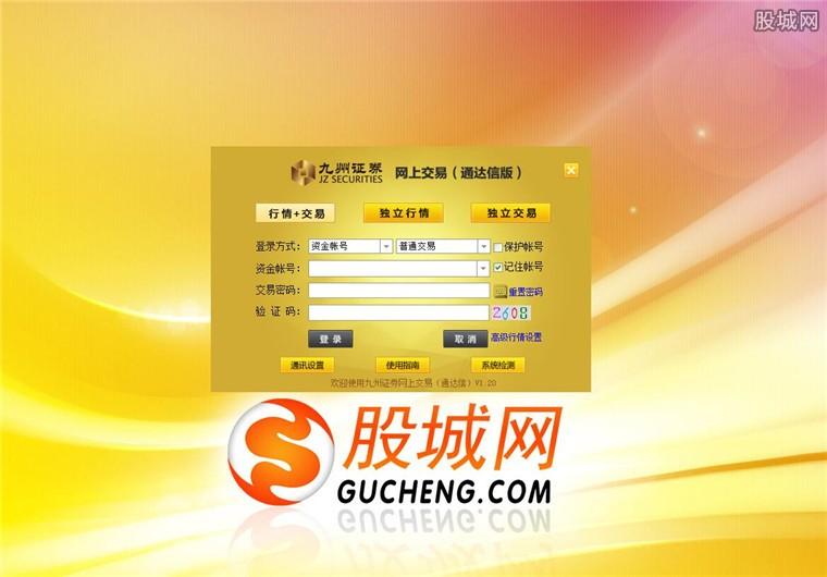 九州证券网上交易通达信版登录界面