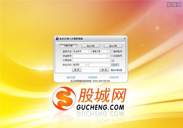 长江证券金长江财智版登录界面