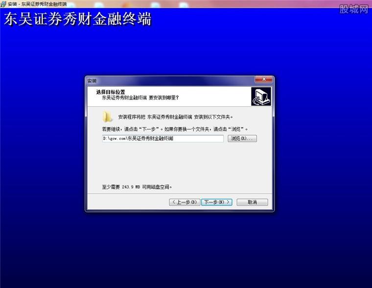 东吴证券秀财金融终端安装界面