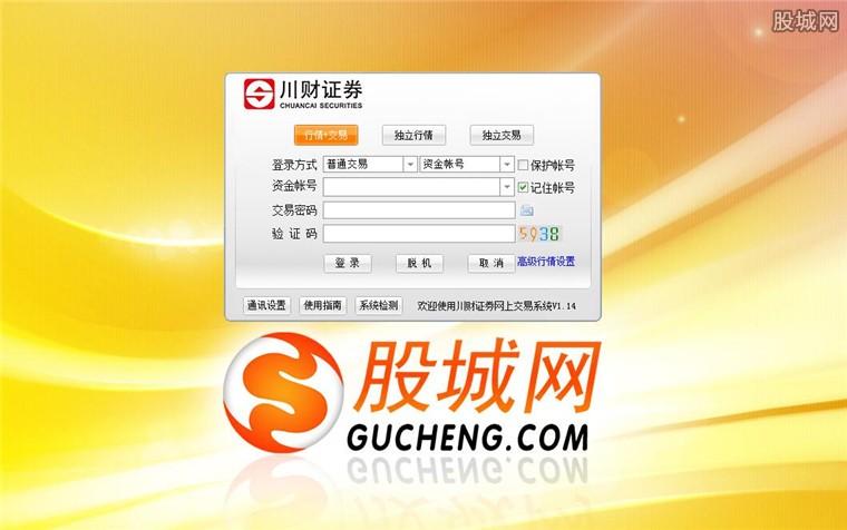 川財證券網上交易通達信版登錄界面