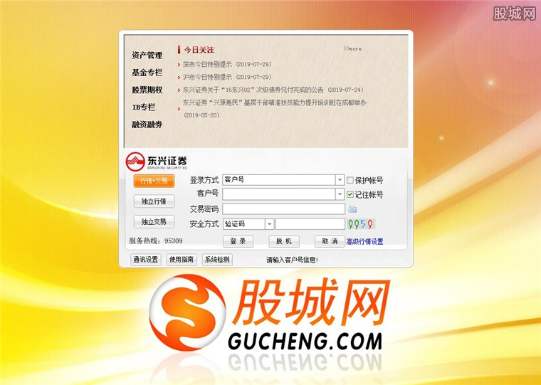 东兴证券超强版登录界面