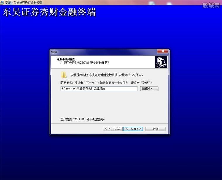 東吳證券秀財金融終端安裝界面