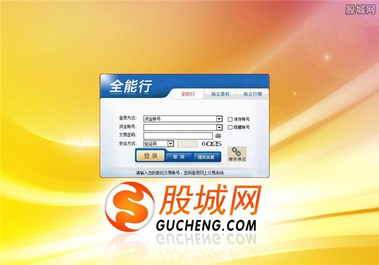 全能行证券交易终端PC版登录界面