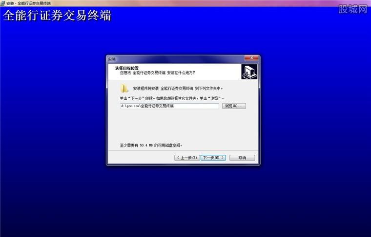 全能行证券交易终端PC版安装界面