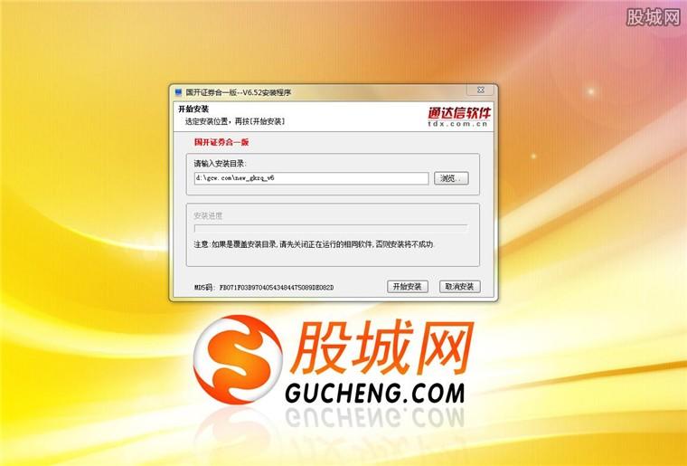 國開證券合一版網上交易系統安裝界面