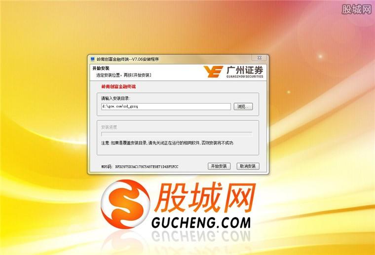 广州证券岭南创富金融终端安装界面