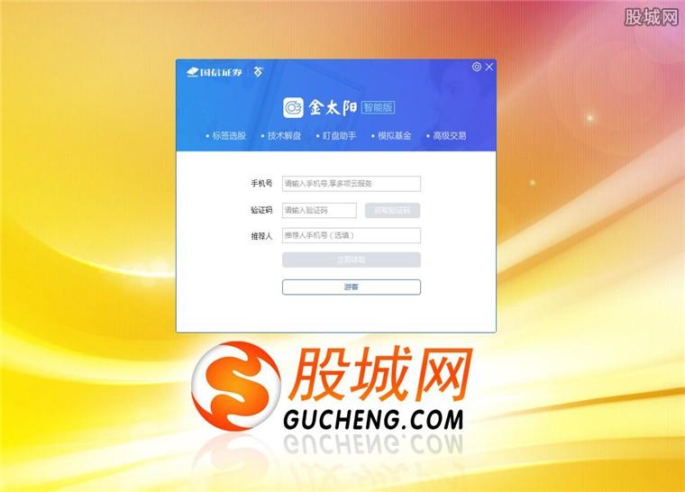 国信证券金太阳网上交易智能版登录界面