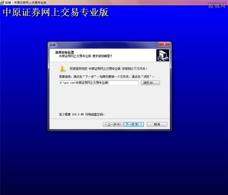 中原證券網上交易專業版安裝界面